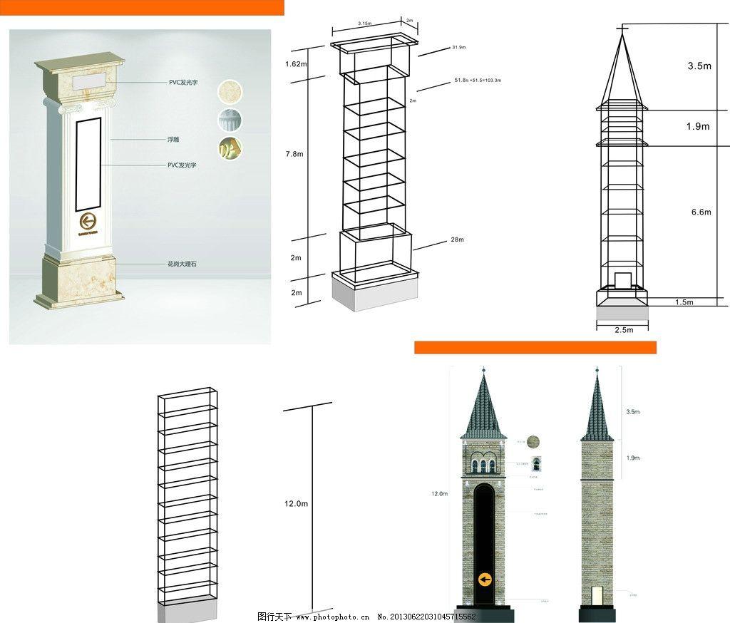 精神堡垒 广告设计 立柱设计