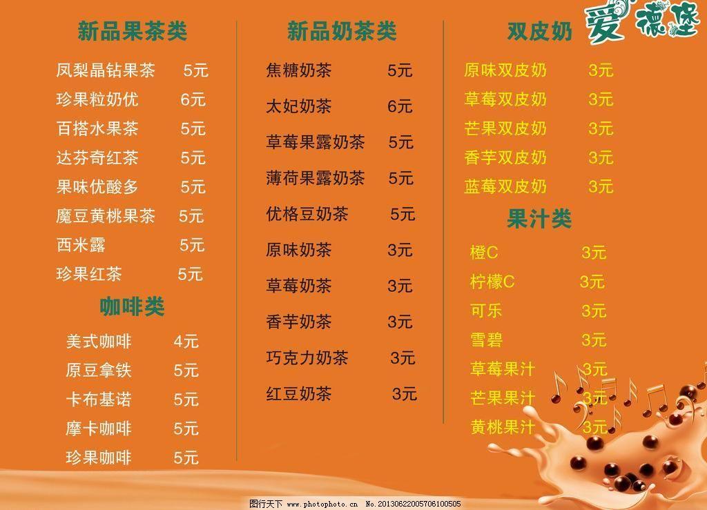 100dpi psd 橙色背景 广告设计模板 汉堡价目表 价目表 奶茶店价目表