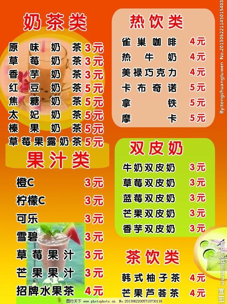 价目表 奶茶店 汉堡店 绿色背景 清新价目表 dm宣传单 广告设计模板