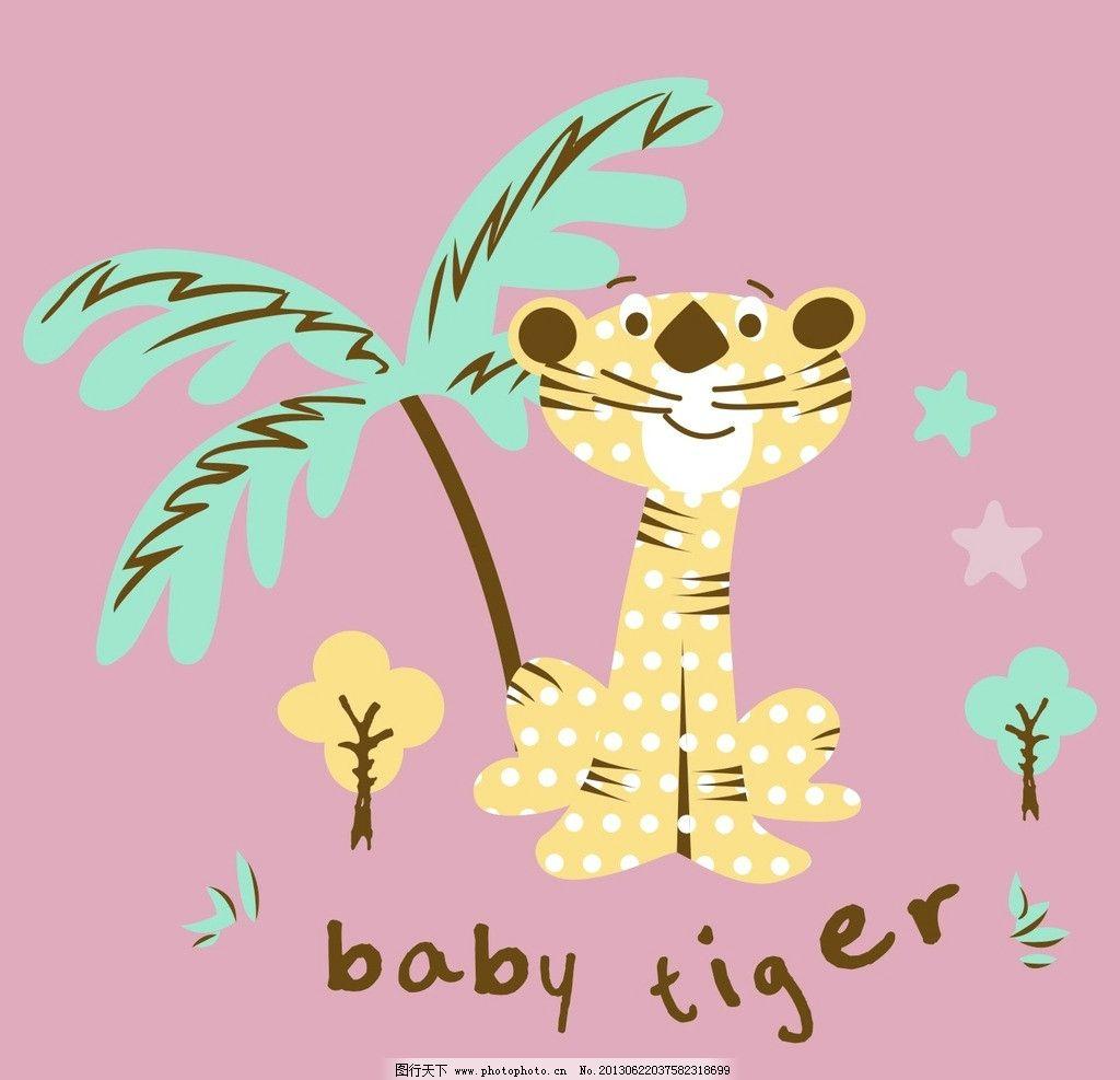 美丽豹 豹 文字 可爱 椰树 黄色 卡通设计 广告设计 矢量 cdr