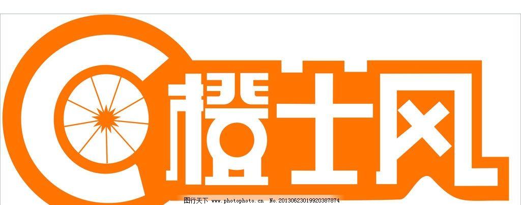 标志/橙士风奶茶店标志图片