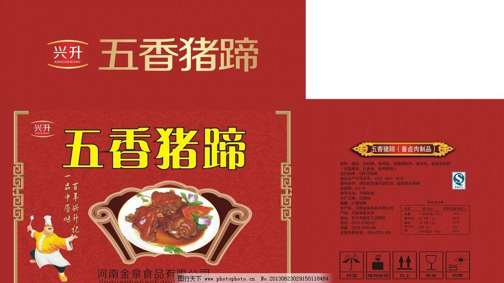 包装箱 卡通厨师 竹签 猪蹄 兴升标志 质量安全标志 包装设计 广告