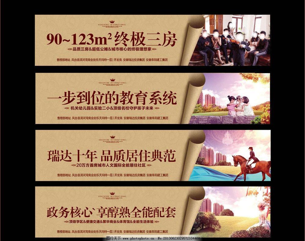 房地产 围墙广告 家庭 学区 骑马 欧式 美女 卷纸 金色 建筑 广告设计