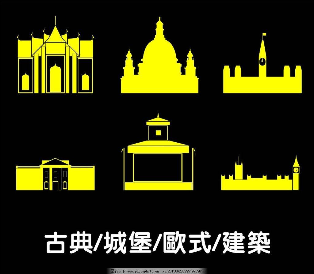 欧式城堡logo