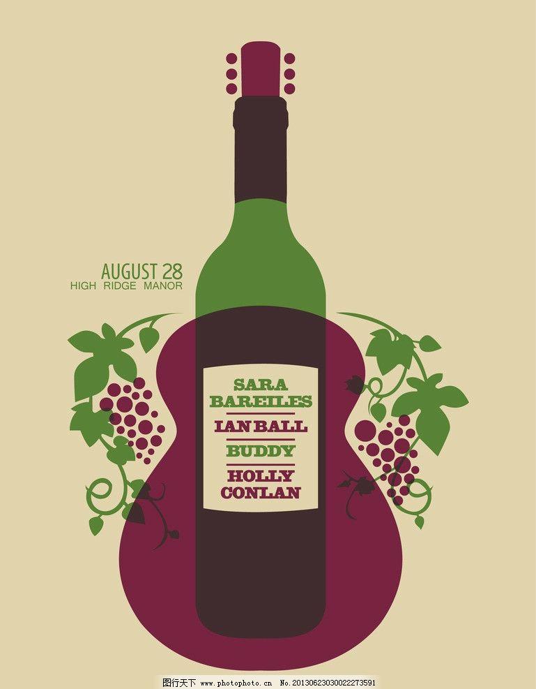 红葡萄酒 国外 葡萄酒 红酒 葡萄 排版 海报设计 广告设计 矢量 ai