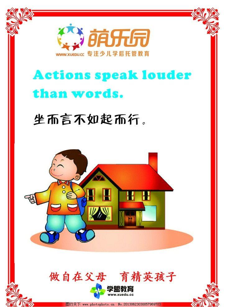 幼儿园 海报 标语 萌乐园 标志 卡通儿童 房子 玩耍 花边 学盟教育