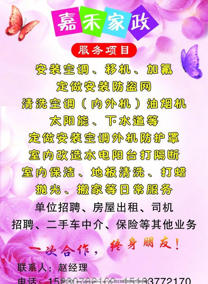 嘉禾家政彩页 服务项目 玫瑰花 花瓣 蝴蝶 保洁 空调 中介 露珠图片