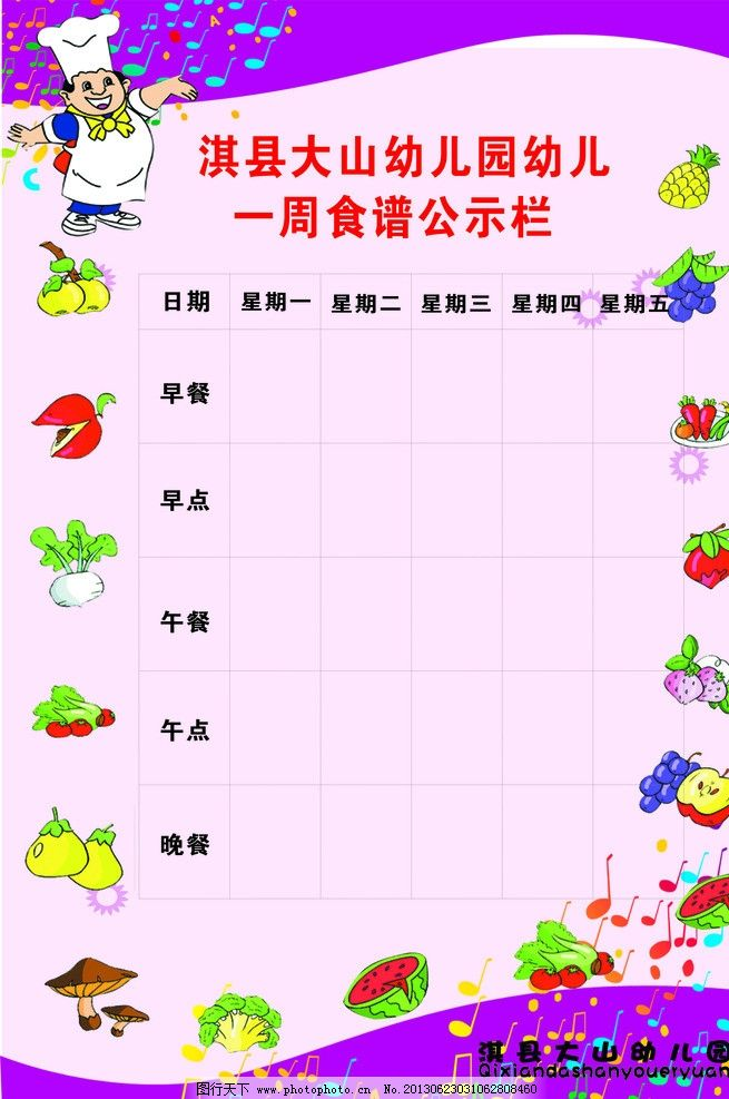营养食谱 食谱 幼儿食谱 幼儿园食谱 紫色 粉色 餐饮表 其他设计 广告
