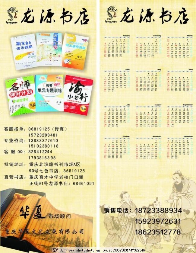 cdr 标签 广告设计 华夏 其他设计 日历 书店 中国风 龙源书店标签