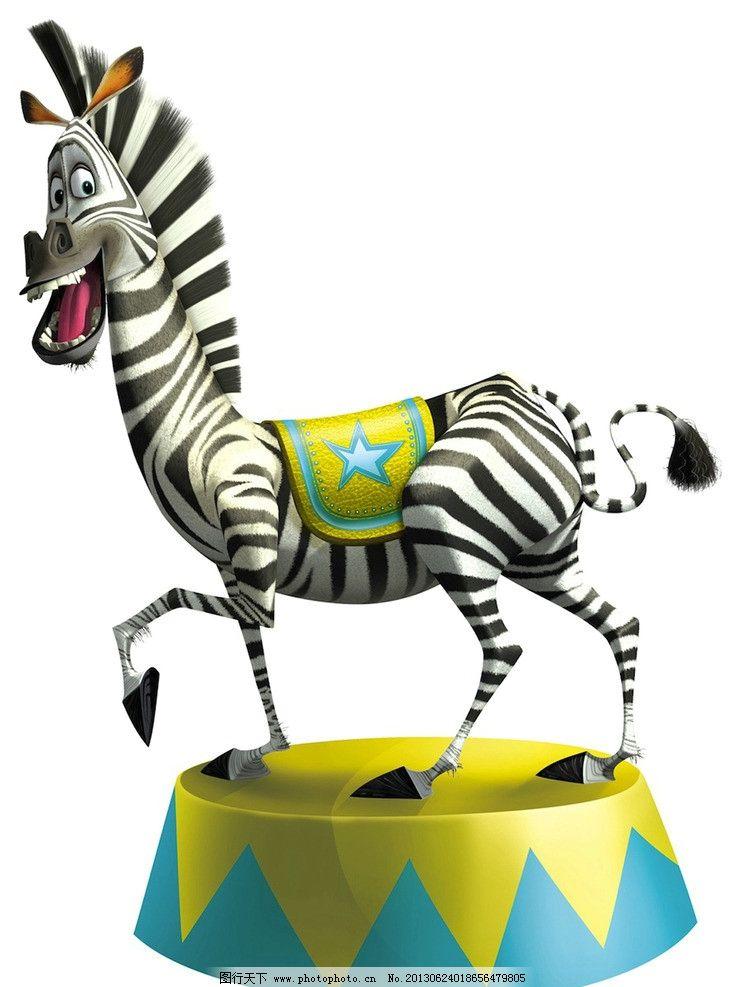 卡通动物斑马 卡通 动物 斑马 黑白斑马纹 表演秀 卡通动物 其他 动漫
