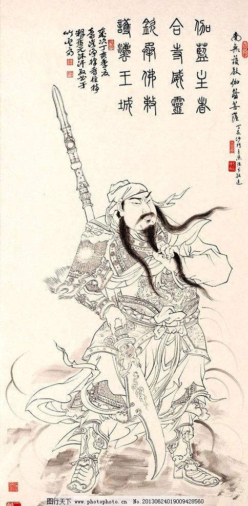 关公 关羽 古典 人物画 工笔 字画 中国画 水墨画 佛道神仙人物白描
