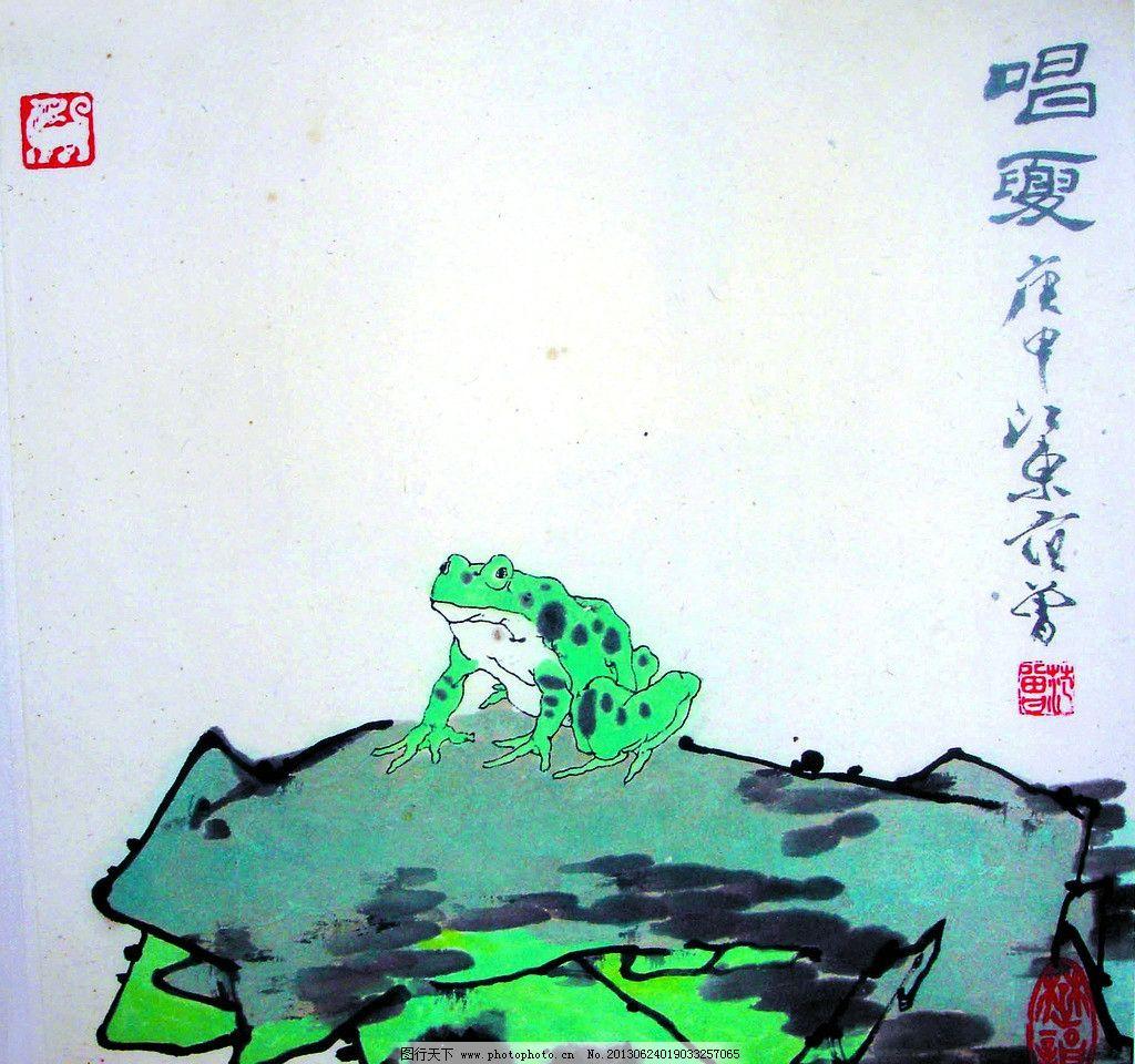 唱夏 美术 中国画 青蛙 石头 水墨画 国画艺术 国画集92 绘画书法