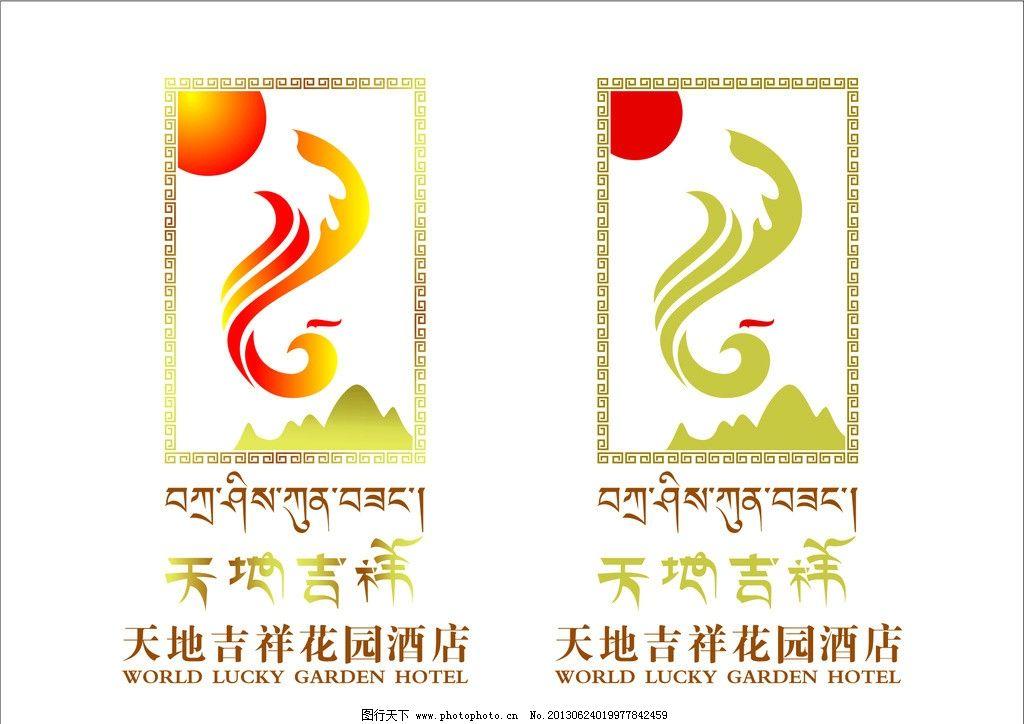 酒店logo设计      酒店 西藏区域酒店logo logo设计 矢量logo 企业