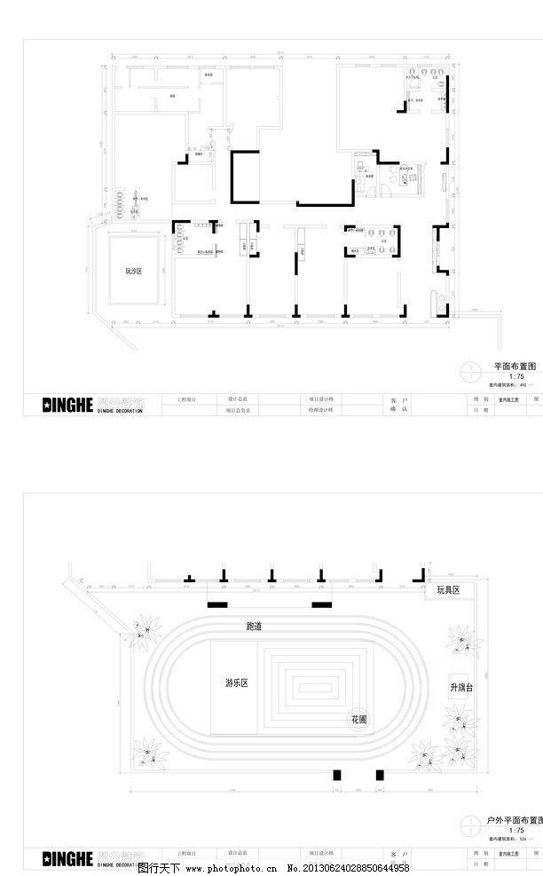 幼儿园cad施工设计 幼儿园 cad 施工平面设计图 平面设计图 施工图纸