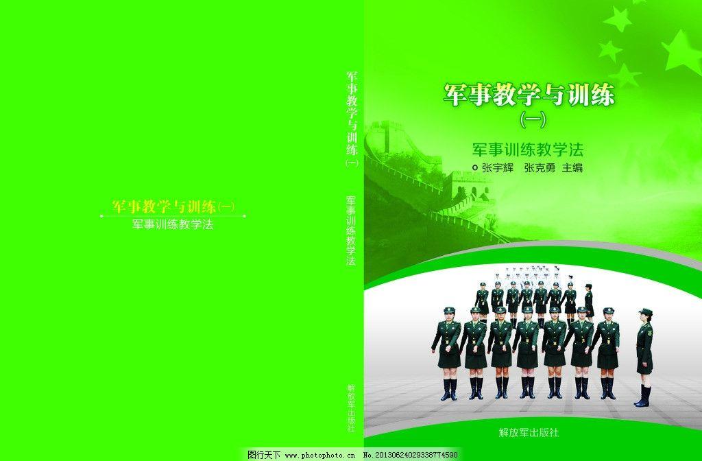 封面設計 長城