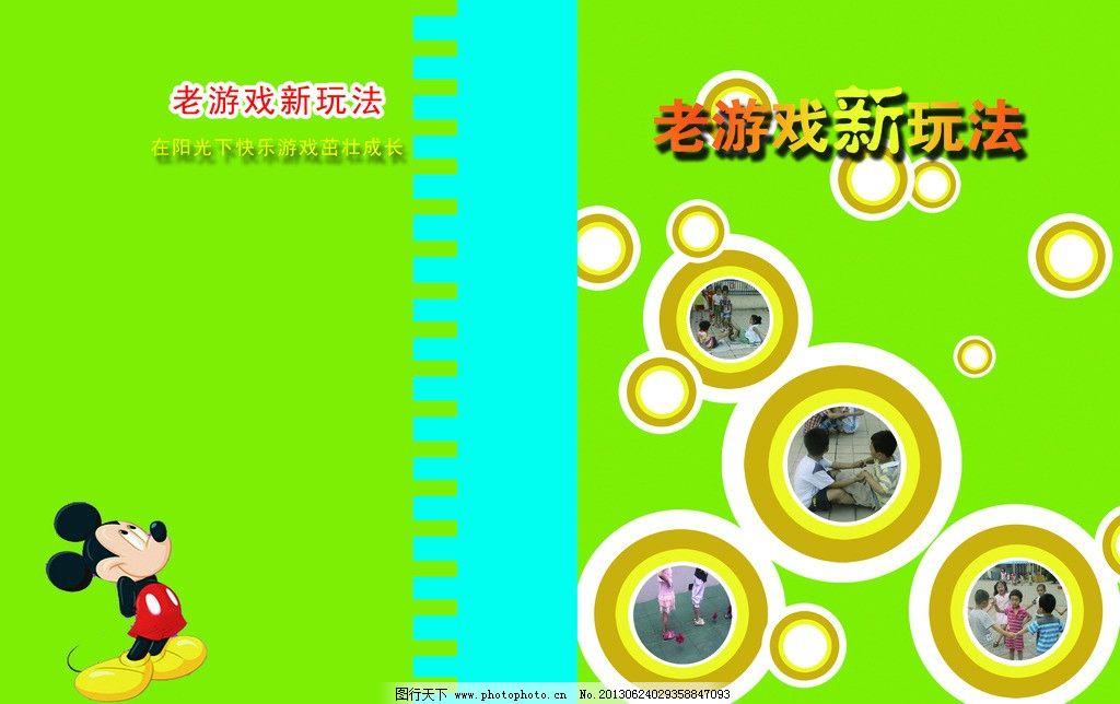 幼儿园封面图片