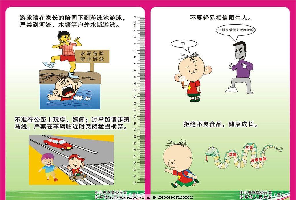 小学生安全教育知识图片