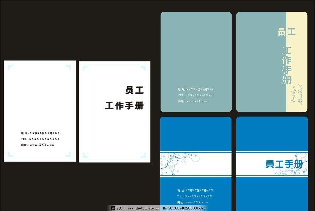 员工手册封面 平面 设计图片