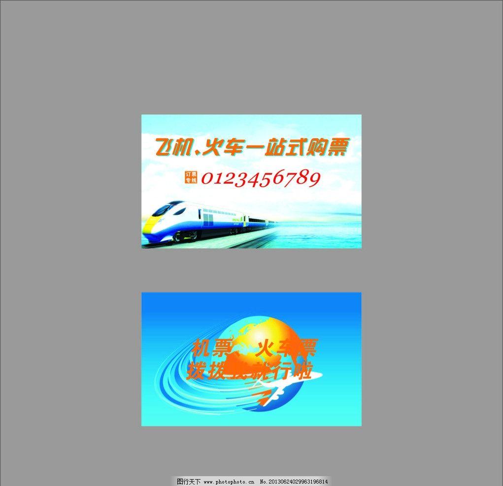 飞机火车代售名片图片