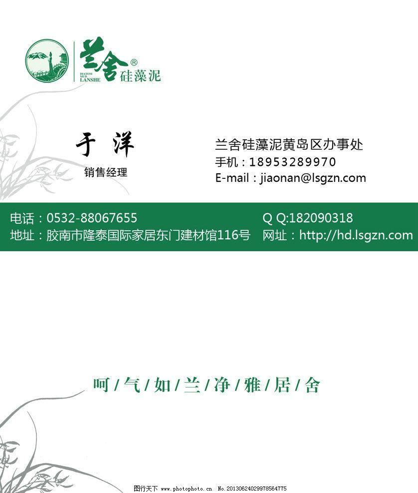 兰舍硅藻泥名片 兰舍名片 硅藻泥 兰花 名片卡片 广告设计模板 源文件
