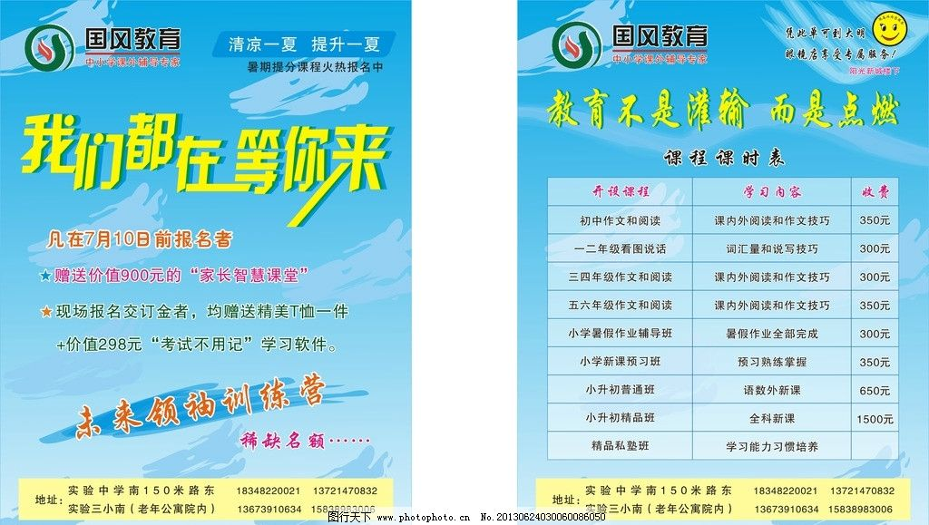 教育彩页 教育 彩页 辅导班 培训班 暑期 海报设计 广告设计 矢量 cdr