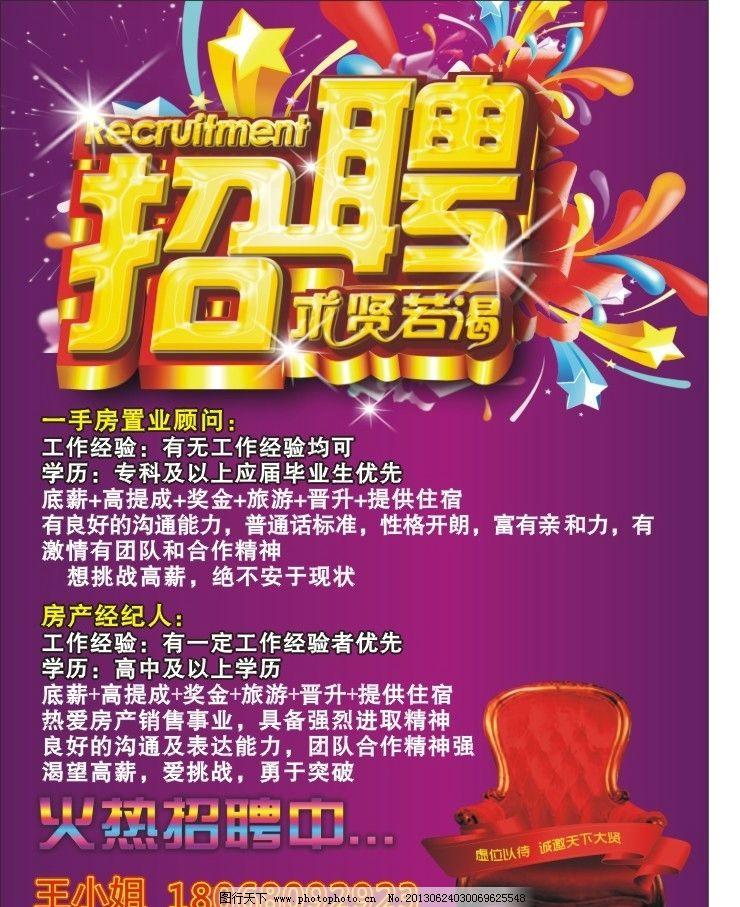 招聘 房产 地产 房屋 海报 海报设计 广告设计 矢量 cdr