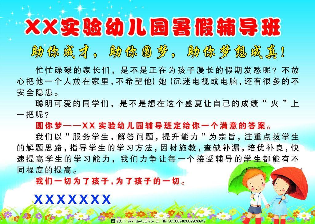 幼儿园 小孩 兰色背景 绿地 辅导班 海报设计 广告设计模板 源文件 72