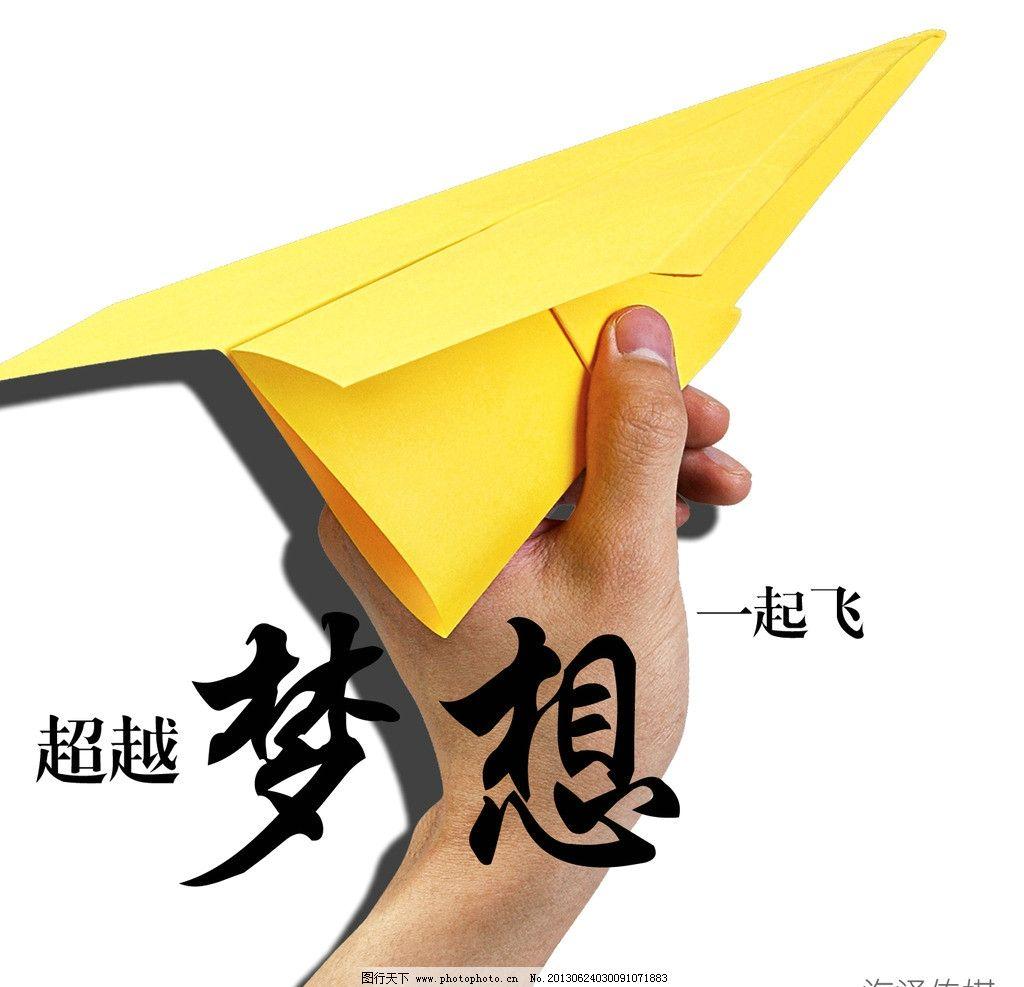 超越梦想海报 飞机 梦想 一起飞 纸飞机 放飞希望 海报设计 广告设计
