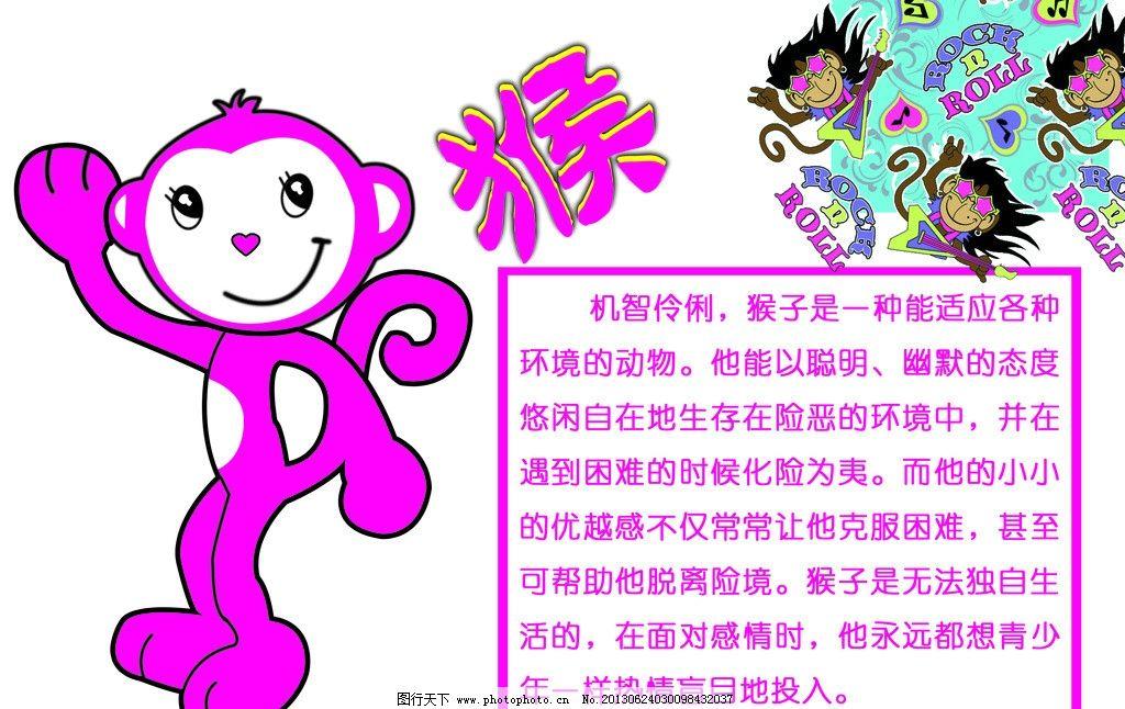 十二生肖 十二生肖猴 猴子 红色展板 分层素材 源文件 海报设计 广告