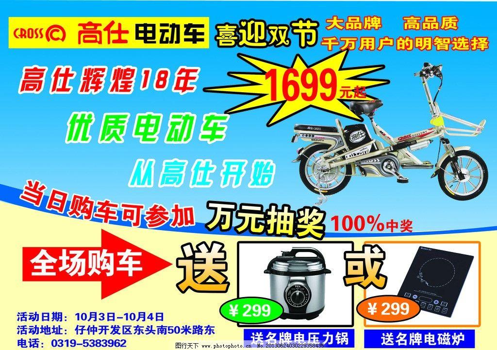 电动车 高仕 反面 psd 分层 dm宣传单 广告设计模板 源文件 300dpi