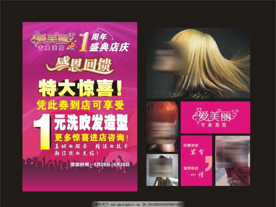 理发店宣传单图片_展板模板