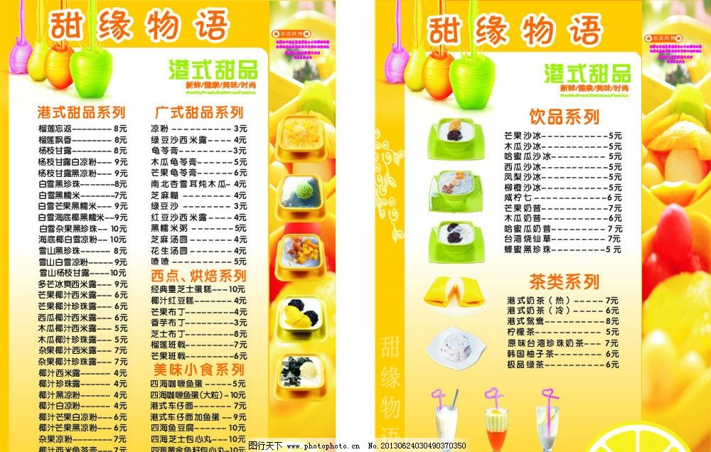 港式甜品 糖水 清新 菜牌 价目表 黄色 菜单菜谱 广告设计 矢量 cdr