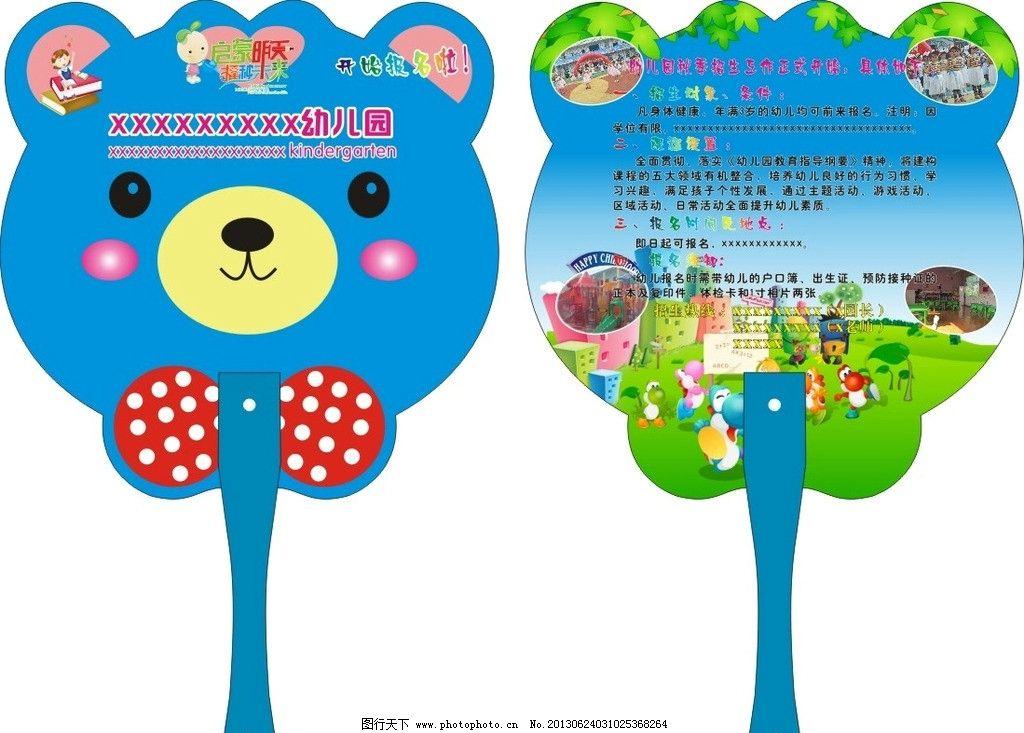 幼儿园小熊扇广告扇子图片图片