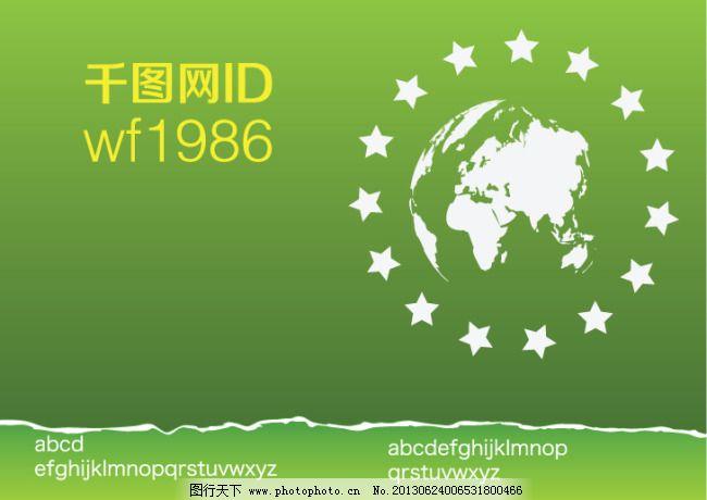 绿色环境生态保护海报背景_环保公益海报_海报设计_图