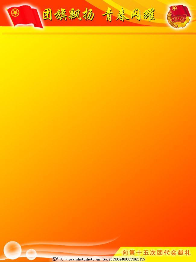 共青团展板素材 红黄渐变 团徽 团旗 团旗飘扬 共青团图板设计 团旗