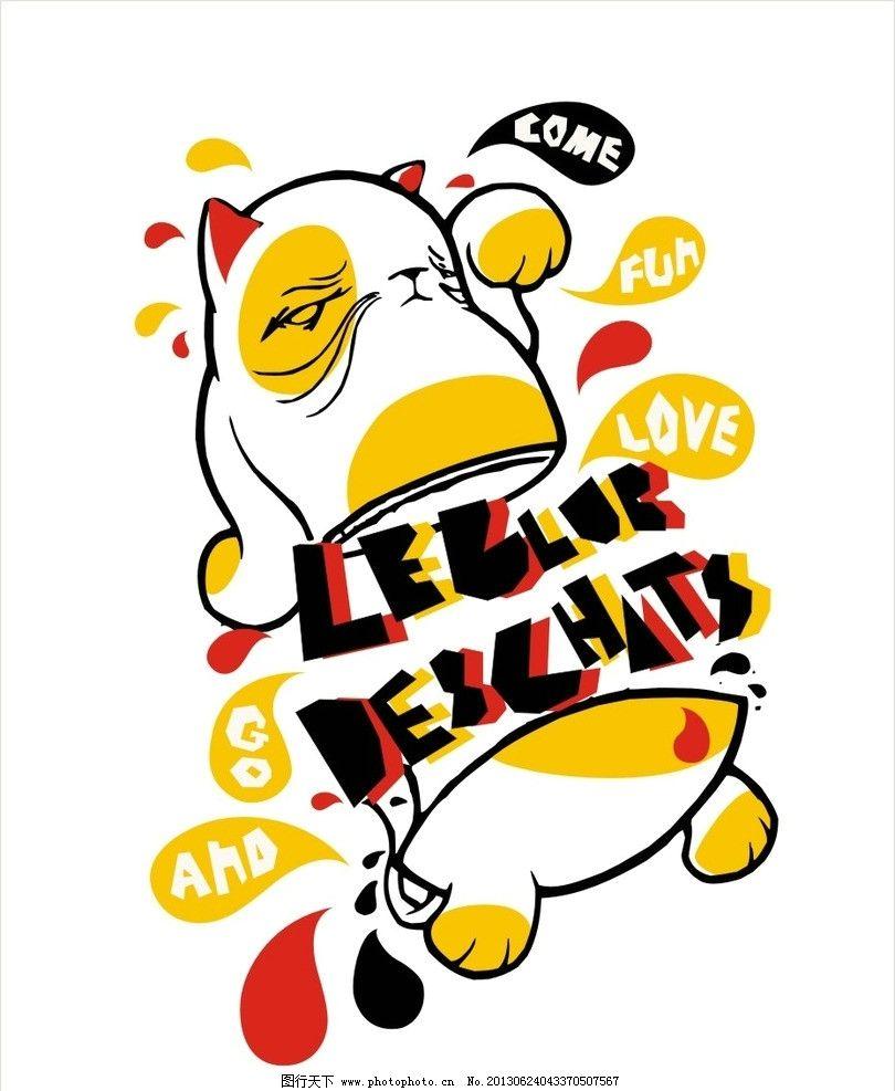 可爱 招财猫 日本 插图 插画 潮流 图案 素材 明信片 卡通设计 广告