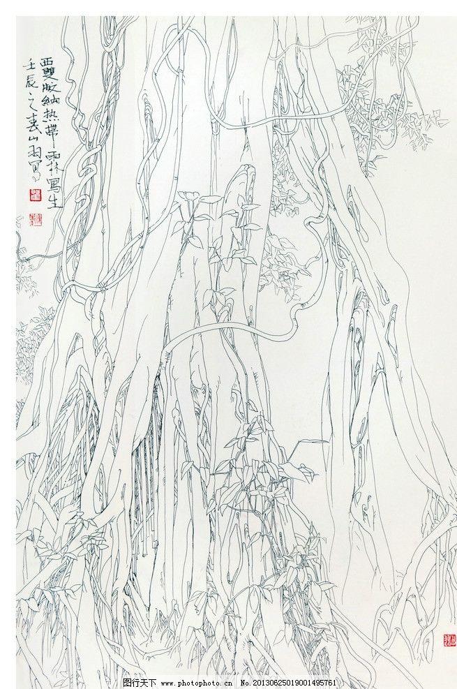 翟俊峰 国画 大树 树根 绘画书法 文化艺术 设计-现场展出了国画,彩