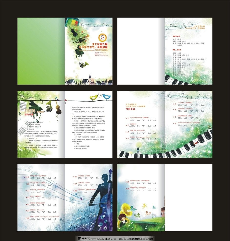 音乐 艺术节 节目手册 节目单 绿色 蓝色 手绘风 舞蹈音乐 文化艺术