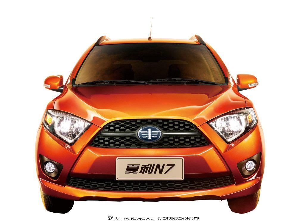 夏利 n7 闪电橙 汽车 汽车外观 正面 300dpi 交通工具 现代科技 设计