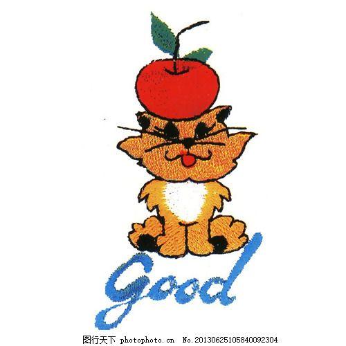 绣花 动物 猫 水果 文字 免费素材