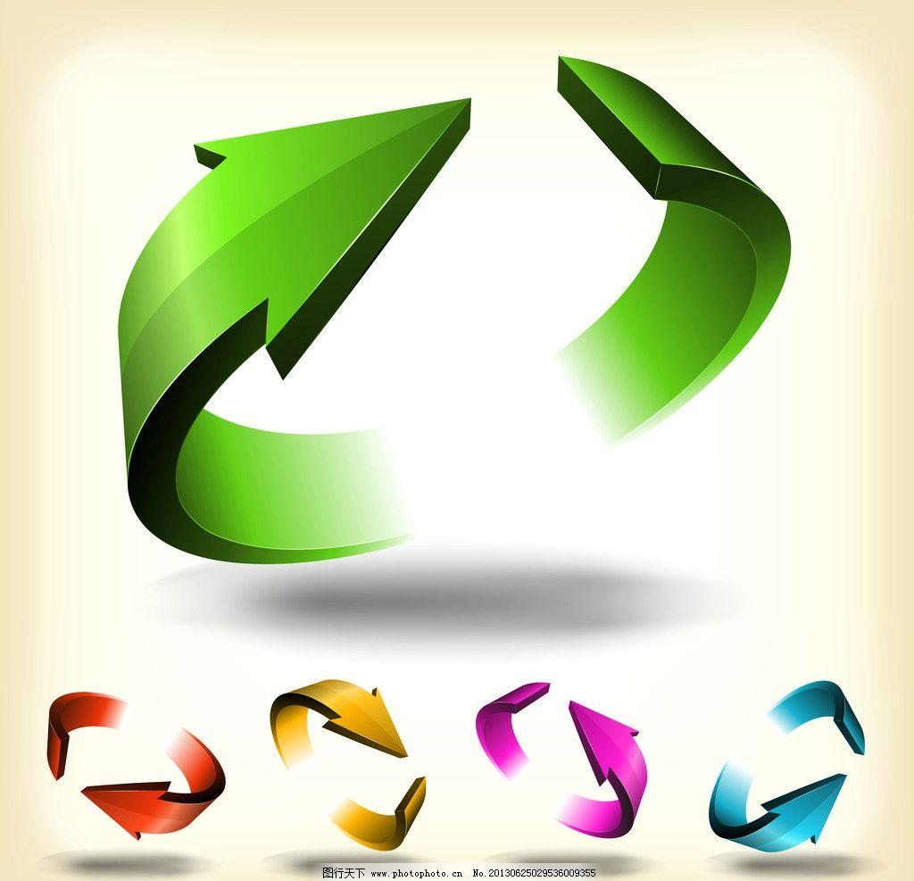 动感箭头 绿色动感箭头 绿色 动感 立体箭头 矢量 箭头 广告设计矢量