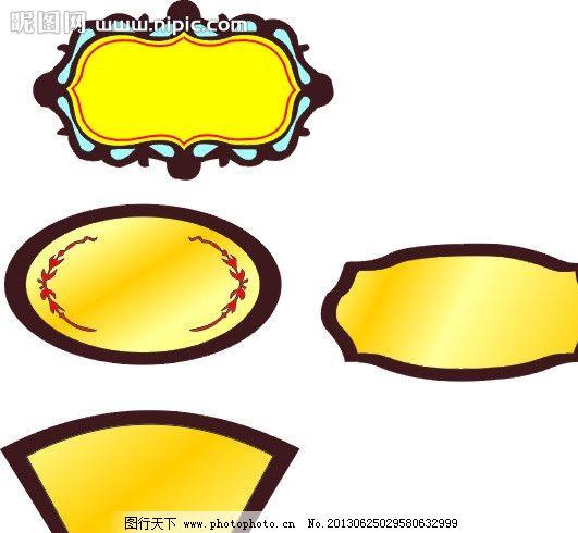 门牌框 椭圆 扇形 各种门牌框 花边 框边 广告设计 矢量 cdr