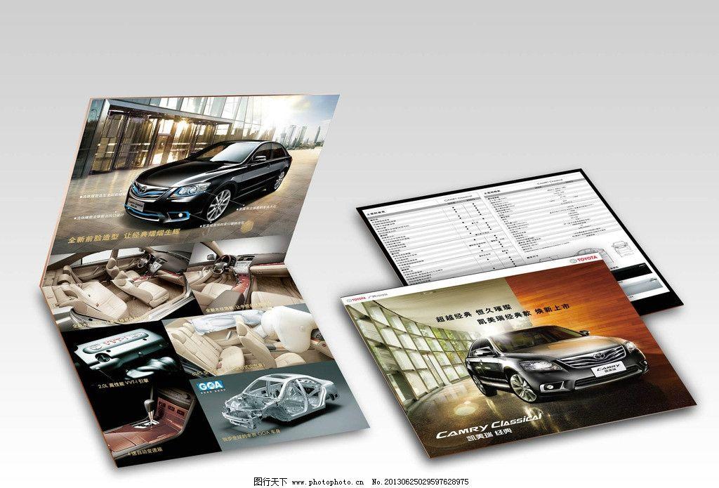 凯美瑞 经典版 单张 丰田 广汽 设计 dm 宣传 toyota 凯美瑞单张 汽车