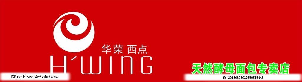 华荣 华荣面包 面包标志 华荣最新标志 华荣面包标志 广告设计