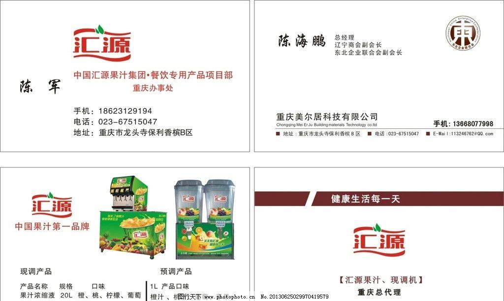 汇源果汁名片模板 销售名片 经商名片 生意名片 业务员名片 经营名片