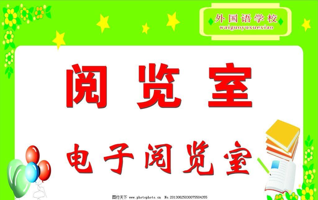 阅览室 教室门牌 书 气球 学校 海报设计 广告设计模板 源文件 300dpi