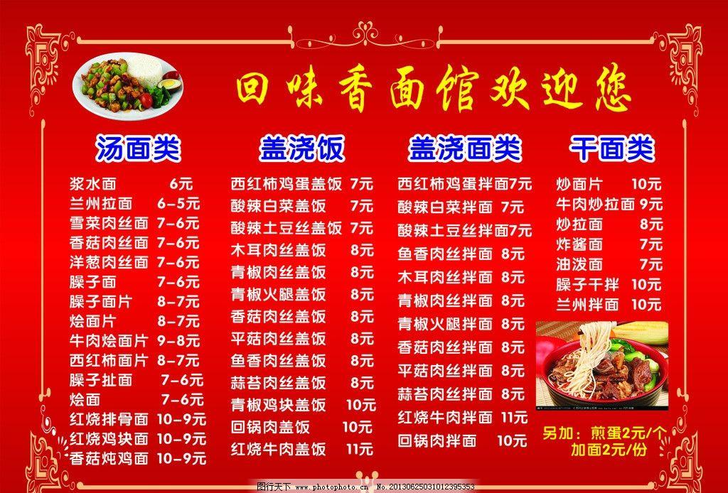 菜单类 面馆 菜单 盖浇饭 干面 汤面 其他设计 广告设计 矢量 cdr
