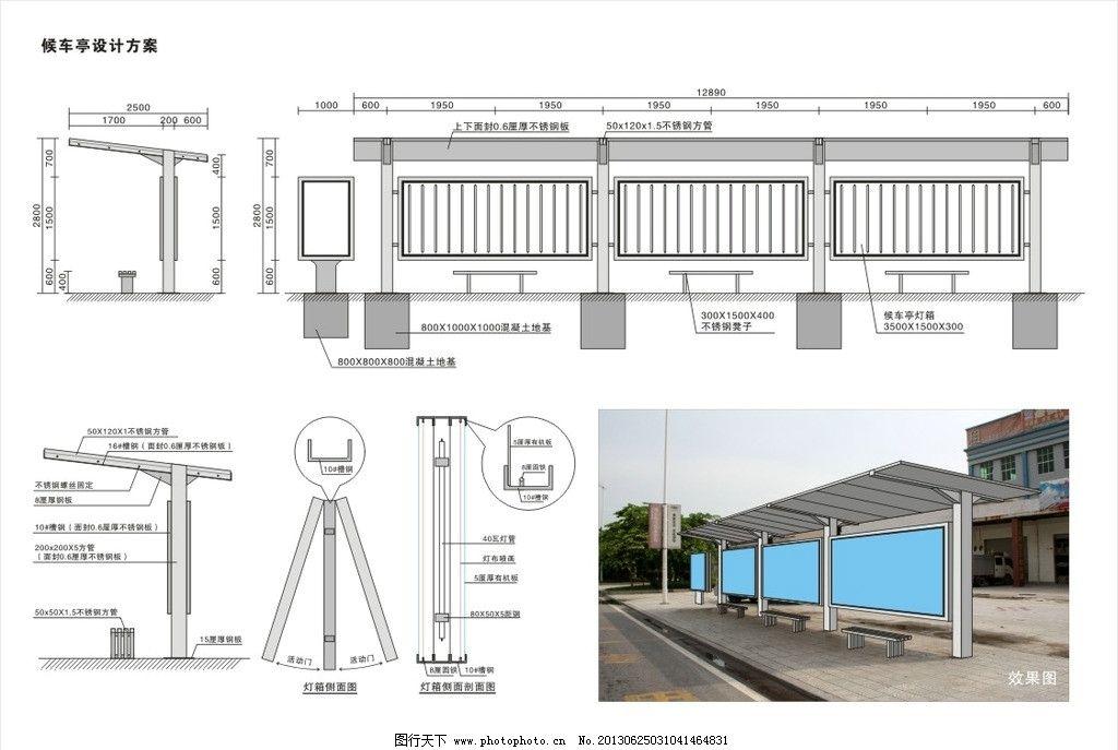 广告灯箱钢结构图纸
