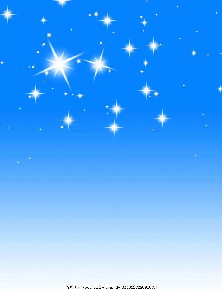 星光背景 蓝色 闪耀的星光背景素材 高清背景图 源文件