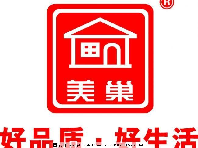 装修标志图片免费下载 cdr vi设计 标志 广告设计 装饰标志 装修标志